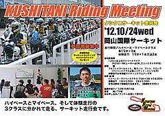 20121024ksmokayama