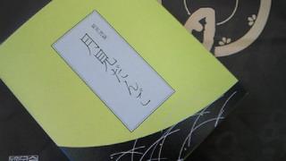 でたでた、m m m...<br />  :KUSHITANI<br />  京都店