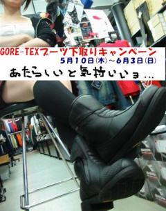 GORE-TEXブーツ下取りキャンペーン!